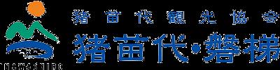 猪苗代観光協会